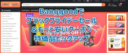 OnePlus8T 569ドル/Ryzen 5ミニPCが50ドルOFFクーポンなど~「Banggoodブラックフライデーセール」特価品ピックアップ&それより安いクーポンも!