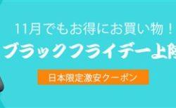 Banggoodで「ブラックフライデー 日本限定クーポン&セール」開催! DJI Pocket2が日本より1万円以上安い