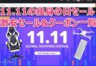 最大40%OFF!CHUWIで11.11「Global Shopping Festival」セール開催中~HiPad Xが40ドルOFF,HeroBook Plusは50ドルOFFなど
