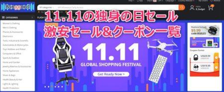 【11/13まで限定】Banggoodで「11.11の独身の日セール」スタート! セール品とクーポン一覧まとめてみた