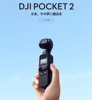 【150ドルオフクーポン追加】片手ジンバルカメラ「DJI OSMO POCKET 2」発売~輸入なら日本より1万円以上安く買えるぞ!