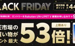 RakutenMobileで「最大53倍BlackFriday」キャンペーン開始~最大28,000ポイント還元キャンペーンも同時開催中