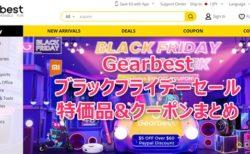 Gearbestで「ブラックフライデーセール」スタート!ガジェット特価品&クーポンまとめ~XiaomiスマホやOPPO/Amazfit/KOSPETスマートウォッチが大量セール