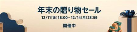 本日最終日【Amazon年末の贈り物セール】セラミックヒーター2500円/USBフットウォーマー2,974円/モバイルモニタ3000円OFFなど