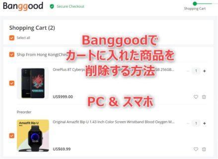 Banggoodでカートに入れた商品を削除する方法~PCブラウザとスマホアプリ版で少々やり方が違う