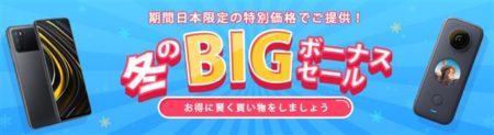 Banggoodで「日本限定 冬のBIGボーナスセール」開催! 日本専用クーポンでPOCO M3/Ryzen5ミニPC/TECLAST M40タブなどが大幅値引き中