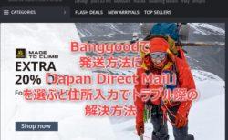 Banggoodで発送方法を「Japan Direct Mail」にすると注文時に先に進まなくなるトラブルの解決策