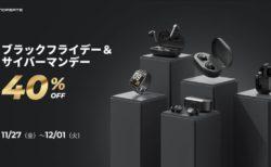SoundPEATS イヤホン等がサイバーマンデールで最大40% OFF! 開催中~完全ワイヤレスイヤホン安く買いたいならチャンス