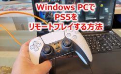 Windows PCから「PS5」を「リモートプレイ」する方法~設定は簡単!自宅内や外出先からゲームプレイ