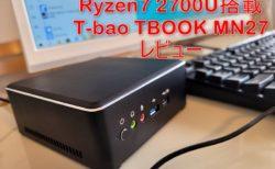 【実機レビュー】「T-Bao TBOOK MN27」ミニPCだけど実力は普通以上のデスクトップPC!しかもWin10付でパーツ代よりも安い破格値PC