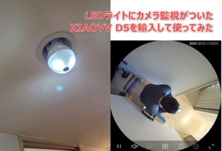 【実機レビュー】LED電球に監視カメラ機能がついた「XIAOVV D5」LEDライトを買ってみた! 配線要らずで監視カメラが簡単に設置可能
