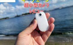 【AKASO キーチェーン】VLOGカメラ 実機レビュー! 36gと超軽量ながら4K動画撮影もEIS手ぶれ補正で安定撮影可能な新しいアクションカメラ
