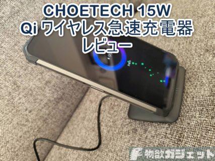 「CHOETECH 15W Qi ワイヤレス急速充電器」レビュー! 必要なものがオールインワンで高速充電もできてしかも安い