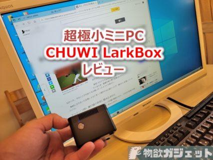 【実機レビュー】127gの極小PC「CHUWI LarkBox」~6cm角に詰め込まれたWin10 PC使ってみた