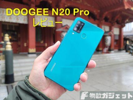 【実機レビュー】約1.2万円スマホ「DOOGEE N20 Pro」の実力は? Helio P60はパワフルで4G B19/B8プラチナバンドにも対応