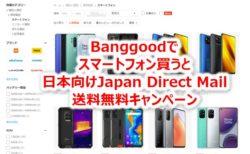 Banggoodで「スマートフォン配送無料」キャンペーン開催! 日本ダイレクトメール送料から100ドル以上で無料