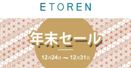 海外SIMフリースマホ/タブレットがお買い得!ETORENで「年末セール」開催中~早く注文すれば年末年始にまだ間に合う