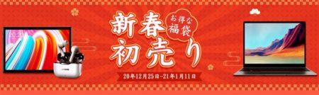 Banggoodで「日本用 新春初売りセール」開催! 日本専用クーポンでBlackShark3ゲーミングスマホ/Ryzen5ミニPC/TECLAST M40タブなどが大幅値引き中