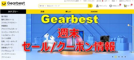 "Gearbest""週末クーポン/セール情報""ピックアップ! POCO M3/Lenovoスピーカー/OnePlus TWSイヤホン OnePlus Budsなどが特価"