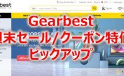 Gearbest週末セール/クーポン特価ピックアップ~Xiaomi/Amazfitスマートウォッチが特価、Lenovo完全ワイヤレスイヤホンが1000円台など