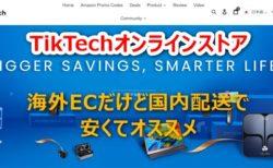 国内ECと同等の保証と配送の早さが魅力「TikTechオンラインストア」の紹介