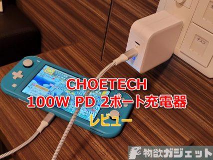 【実機レビュー】コンセント直結「CHOETECH USB PD 100W Type-C充電器」は大出力&2ポート同時高速充電で悩みを減らす旅先必須アイテム