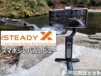 【レビュー】6000円台で買える折りたたみスマホジンバル「Hohem iSteady X」は軽くて全部入りで毎日持ち歩ける携帯性が魅力