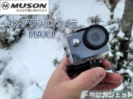 【レビュー】1万円以下で買える6軸手ぶれ補正4Kアクションカメラ「MUSON MAX1」使ってみた