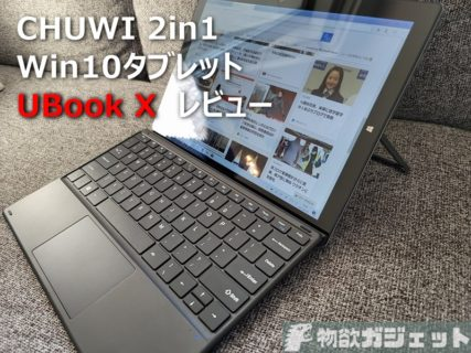 【レビュー】12インチ アスペクト比3:2「CHUWI UBook X」2in1 Win10タブレットの実力は? キーボード付でも1.13kgと軽量スタイリッシュ