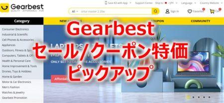 【週末限定クーポン/セール】Xiaomiバックパックが677円/Xiaomi電動歯ブラシ1000円めAmazfit GTR2/Mi Watchスマートウォッチなどがクーポン特価~Gearbest週末セール/クーポン特価ピックアップ