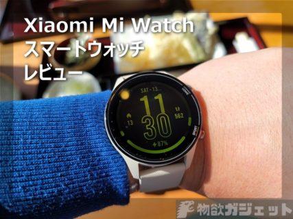 【レビュー】Xiaomiスマートウオッチ「Mi Watch」~不満点を探すのが苦労するくせに約1.5万円で買えてしまう恐ろしさ