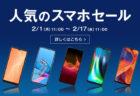OCNモバイルONE「大感謝スマホセール」を開催中! RedmiNote9S 200円,発売直後のOPPO A73やZenFone7/7Proも激安