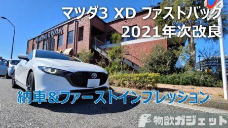 2021年次改良版 マツダ3 納車&ファーストインプレッション! エロかっこいい外観と改良ディーゼルを堪能