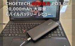 【レビュー】出先にこれ一つで全てOK「CHOETECH 20,000mAh 45W PDモバイルバッテリー」~ノートPCもSWITCHもスマホ全てお任せ