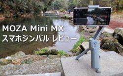 *7520円クーポン追加*【レビュー】コンパクトに折り畳めるスマホ用ジンバル「MOZA MiniMX」~あらゆる操作が片手で可能で手軽に安定動画撮影が楽しい