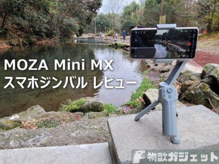 【レビュー】コンパクトに折り畳めるスマホ用ジンバル「MOZA MiniMX」~あらゆる操作が片手で可能で手軽に安定動画撮影が楽しい