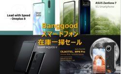 Banggoodでスマホ在庫一掃セール開催~OnePlus8シリーズが200ドルOFF,ZenFone7,AQUOS V,タフネススマホなどもセール