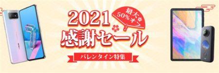 Banggoodで日本専用クーポン多数の「日本向け 2021感謝セール バレンタイン特集」が開催中~ZenFone7 2万円引き、TECLAST M40が1.6万円など多数が大幅値引きに