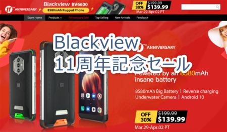 Blackviewが設立「11周年記念セール」を開催! 5Gタフネススマホ「BL6000 Pro」33% OFF/「 BV6600」は30% OFFで139.99ドル/Androidタブ「Tab8」はケース付で147.40ドルなど