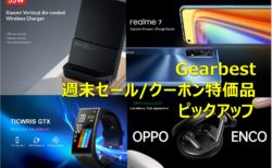 【週末限定クーポン/セール】Xiaomi55W無線充電器 約5000円/AnTuTu30万点 Realme7 3.2万円/OPPO TWSイヤホンなど~Gearbest週末セール/クーポン特価ピックアップ