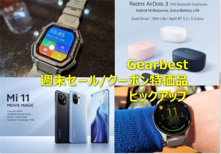 【週末限定クーポン/セール】Redmi AirDots 3 TWSイヤホン43ドル/Xiaomi Mi WatchやKOSPET ROCKスマートウォッチなどがクーポン特価~Gearbest週末セール/クーポン特価ピックアップ