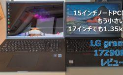 【レビュー】17インチノートPCを持ち歩く時代に!「LG gram 17Z90P」自腹購入したのでファーストインプレッション