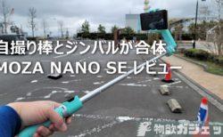 【レビュー】折り畳めて自撮り棒機能もついたスマホジンバル「MOZA NANo SE」~三脚/セルフィー/ジンバルの3in1が便利すぎる