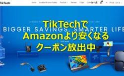 Amazonより安く買える! 「TikTech」オンラインストアでガジェット等が更に安くなるクーポンが出てるぞ