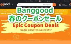 Banggoodで「春のクーポンセール」開催! Xiaomi製品が8% OFF,ALLDOCUBE iPlay40,HUAWEIスマートバンドなどのクーポン多数掲載
