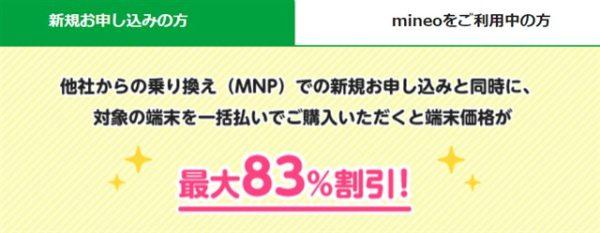 mineo史上初「スマホ端末最大83%OFF大特価セール」開催! iPhoneもセール対象で最安は3000円~