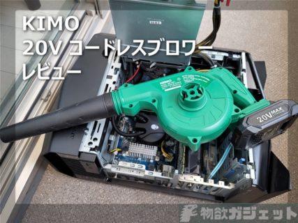 【レビュー】KIMOコードレスブロワーは送風/吸塵の2in1仕様でハイパワー! ベランダ/庭掃除だけでなくPCの内部清掃も楽ちん