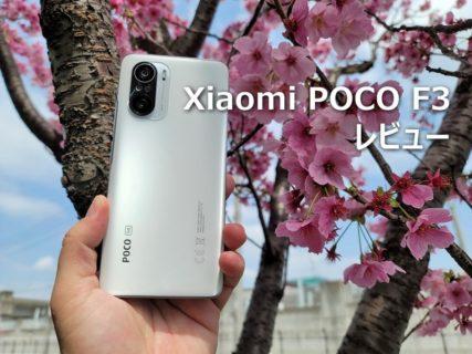 【レビュー】SD870搭載で3万円強の「Xiaomi POCO F3」を試す~カメラもAMOLEDディスプレイもこの安さなのに極上