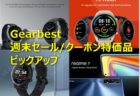 【Amazon新生活セール特価品ピックアップ】Fire HD8 3,000円オフ,100W USB PD充電器3,999円,Razerヘッドホンなどがお買い得~更にポイント還元でお買い得!