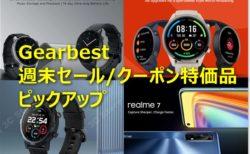 【週末限定クーポン/セール】Amazfit GTR2/Mi Watchスマートウォッチ,OPPO Realme7などがクーポン特価~Gearbest週末セール/クーポン特価ピックアップ